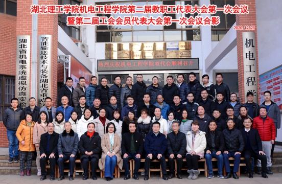 xiao党委书记陈继平出xi机dian工cheng学院双代会