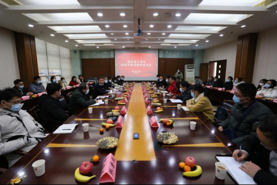 hu北万博体育guan网deng陆学院召开2020年新进教师zuo谈会